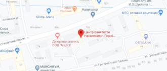 Центр занятости Горно-Алтайск